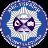 Дніпропетровський НДЕКЦ МВС України