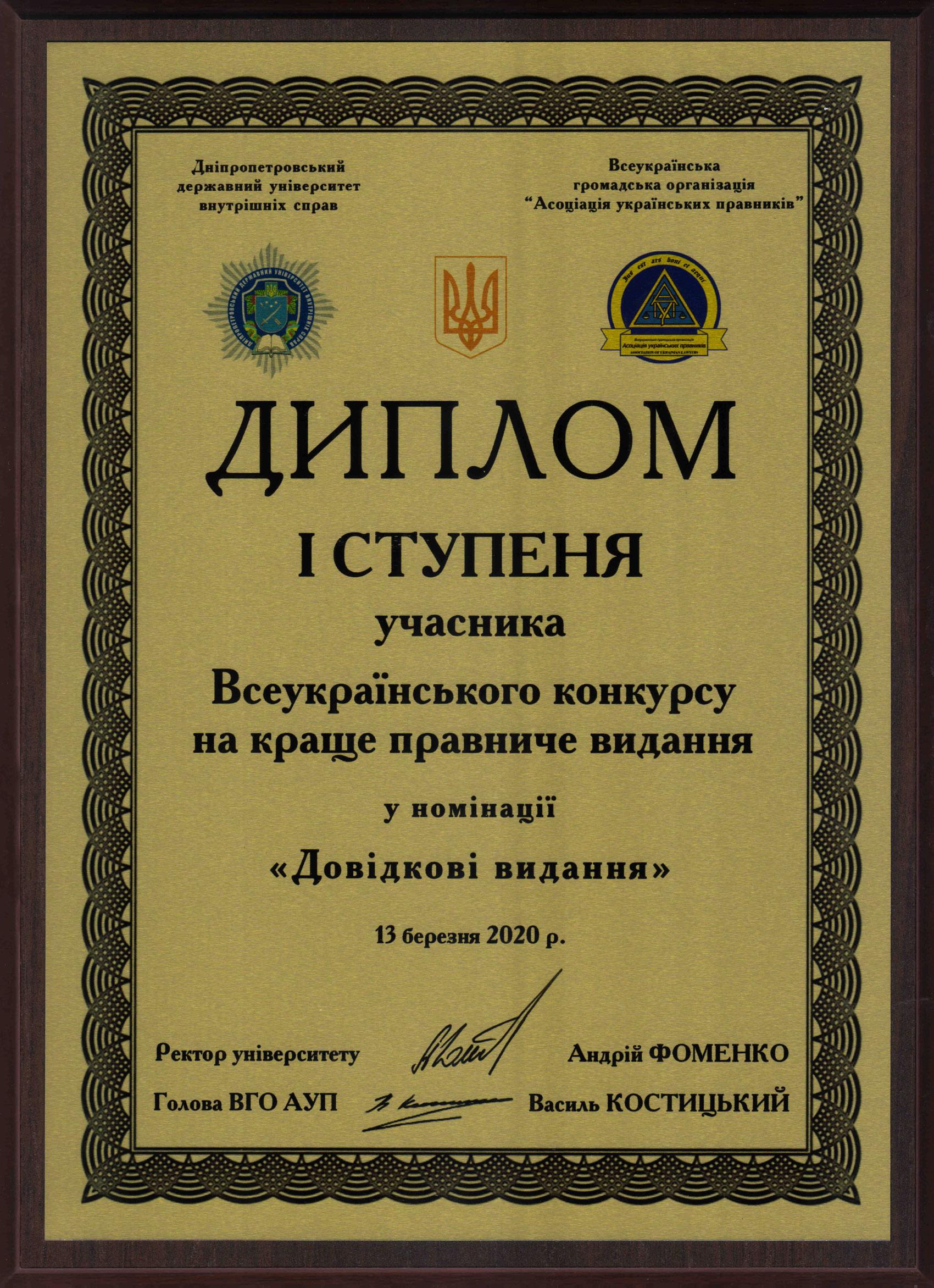 Результати Всеукраїнського конкурсу на краще правниче видання